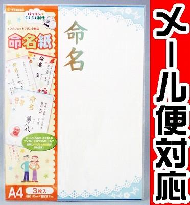 命名紙 インクジェット対応紙 青レース3枚入タカ【ネコポス対応】/内祝 赤ちゃん 名前 28-421【RCP】