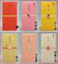 全6種類の中からお選びください デザインフィル ミドリカンパニー PCぽち袋 万円袋おしゃれ かわいい【ネコポス対応…