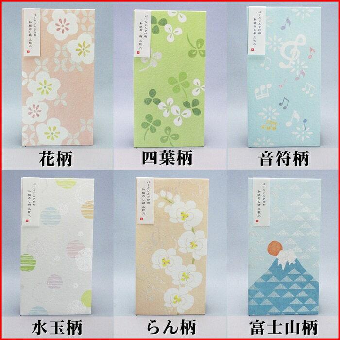 6種類からお選びください!綾華のし袋・ポチ袋おしゃれ かわいい【ネコポス対応】