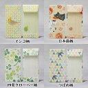 8種類からお選びください!のし袋・まめポチ袋 インコ猫 クローバー ツバメ 金平糖 和花 日本 寿司柄 祝儀袋…