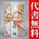 【クロネコDM便なら送料無料・ネコポスなら送料100円】ご結婚御祝のご祝儀袋・金封・のし袋 代書・筆耕無料271427【RCP】