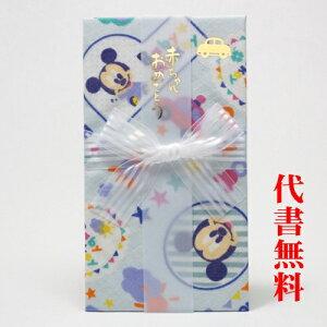 【祝儀袋】【おめでとう】【のし袋】【ディズニー】祝儀袋代書代筆無料【追跡可能メール便なら送料無料】ミッキーマウスのガーゼハンカチを使ったご出産お祝いのご祝儀袋・のし袋 お