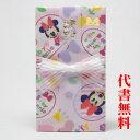 祝儀袋代書代筆無料【ネコポス送料100円】ディズニーキャラミ二ーマウスのガーゼハンカチを使ったご出産お祝いのご祝…