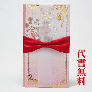 【ご祝儀袋】【おめでとう】【のし袋】【ディズニー】祝儀袋代書代筆無料【追跡可能メール便なら送料無料】Disney(ディズニー)赤ミッキーミニー 赤 レッド 金封 ご祝儀袋 のし袋 代