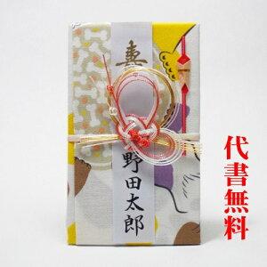 【ご祝儀袋】【おめでとう】祝儀袋代書代筆筆耕無料1〜10万円【追跡可能メール便なら送料無料】【イヌ柄の小風呂敷ご祝儀袋】カワイイデザインでおしゃれでエコなご結婚御祝・金封です