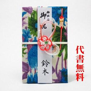 【ご祝儀袋】【おめでとう】【のし袋】祝儀袋代書代筆無料1〜10万円【追跡可能メール便なら送料無料】【シビラの小風呂敷ご祝儀袋】【日本製】おしゃれでエコなご結婚御祝・金封です!