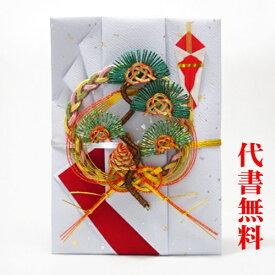 結納 略式結納品 結納金封 NO.3【ネコポス不可】【RCP】