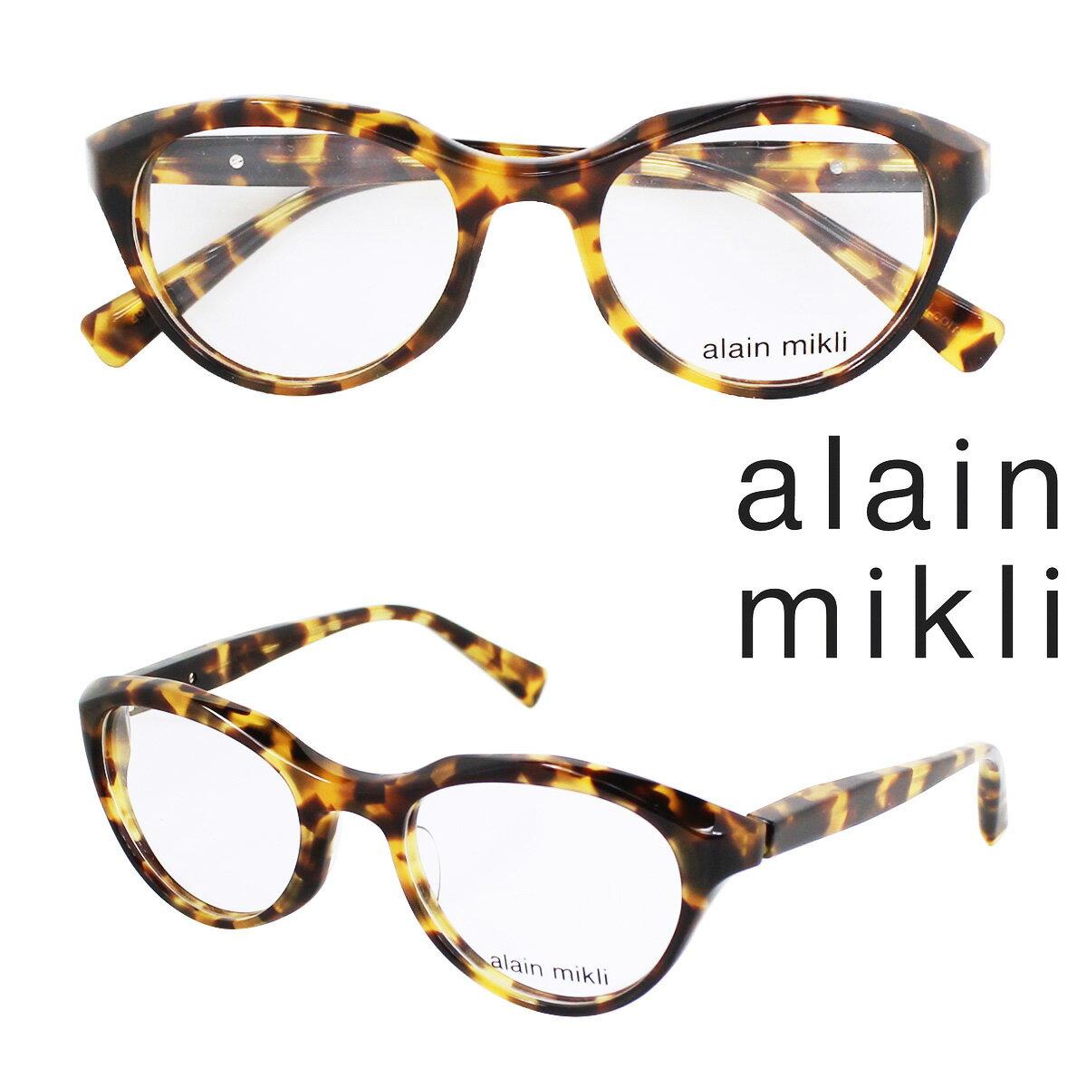 alain mikli アランミクリ メガネ 眼鏡 日本製 メンズ レディース 【返品不可】