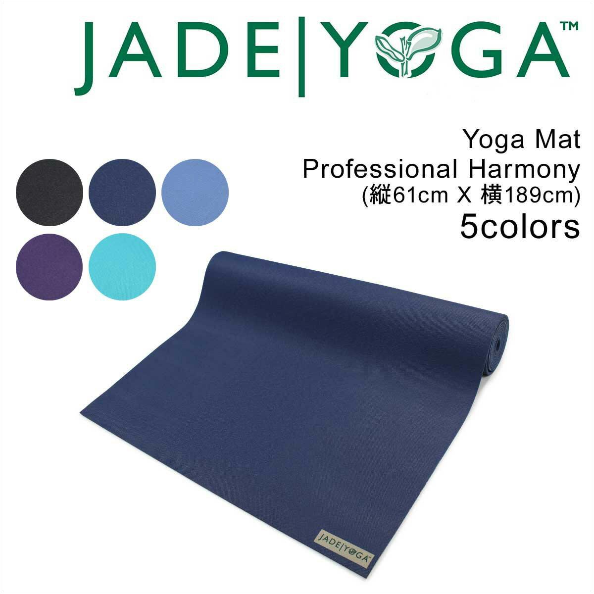 JADE YOGA HARMONY PROFESSIONAL マット ハーモニー 189cm×61cm ジェイド ヨガ ヨガマット ピラティス エクササイズ プロフェッショナル メンズ レディース [184]