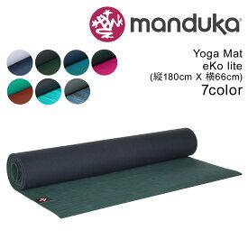 manduka マンドゥカ ヨガマット eKO 180cm×66cm×5mm エコ ピラティス エクササイズ レディース メンズ [175]