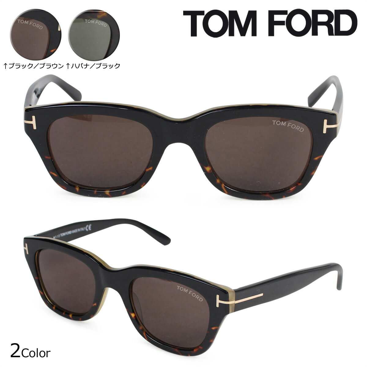 TOM FORD サングラス アジアンフィット メンズ レディース トムフォード アイウェア ASIAN FITTING SNOWDON SUNGLASSES FT0237 ウェリントン 2カラー [178]
