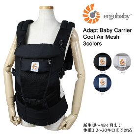 ERGOBABY ADAPT BABY CARRIER COOL AIR MESH BCPEAP エルゴベビー エルゴ 抱っこ紐 アダプト クールエア ベビーキャリア 新生児