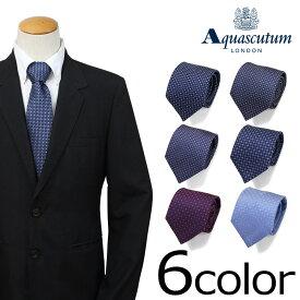 【最大600円OFFクーポン】 AQUASCUTUM アクアスキュータム ネクタイ イタリア製 シルク ビジネス 結婚式 メンズ