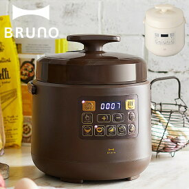 BRUNO BOE058 ブルーノ 圧力鍋 なべ 電気 蒸し 1.5L 炊飯器 電気鍋 マルチクッカー 電気なべ 煮込み クラッシー 簡単調理 家電 アイボリー ブラウン
