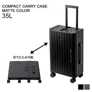 【最大1000円OFFクーポン】 &FLAT COMPACT CARRY CASE MATTE COLOR アンドフラット キャリーケース スーツケース キャリーバッグ メンズ レディース 35L 折り畳める 機内持ち込み ブラック グレー 黒 FL14-4-