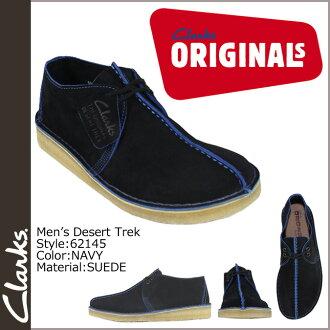 Clarks originals Clarks ORIGINALS デザートトレック 62145 DESERT TREK suede crepe sole men's suede