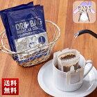 【ハマヤハマヤコーヒードリップコーヒー80P送料無料大容量自家需要業務用】ドリップバッグアソートセット80p【HDH-80】