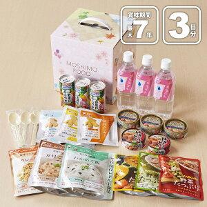 もしもの時に備えよう! ローリングストック 非常食セット 3日分 送料無料 MOSHIMO FOOD 3DAYS 水なしタイプ 防災用品 災害用品 食品 水 保存食 備蓄品 内食・中食・家食 セット 3日分 缶詰 お菓子