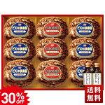 【30%OFF】【送料無料ギフト簡単ハンバーグ】丸大食品鉄板焼ハンバーグセット【MHB-30】