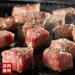 【送料無料数量限定ギフトステーキ牛肉肉グルメ詰合せプレゼント】神戸ビーフサイコロステーキ&切り落とし【S5-28】