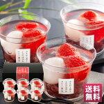 【送料無料ギフトスイーツ】苺一会あまおう苺と小豆の涼やかゼリー(YF-AMZO)