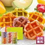 【送料無料ギフトスイーツ】果実のキモチフルーツミニワッフル(YJ-FWO)