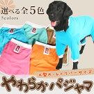 大型犬・レトリバーサイズ・パジャマ(ロンパース)