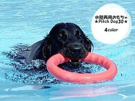 Pitch Dog 30サイズ ピッチ ドッグ【中型犬 大型犬 頑丈 おもちゃ】【あす楽_土曜営業】 長持ち リング 輪っか 水に浮く トレーニング 水遊び トイ プラー PULLER レトリバー 楽天ランキング入り ラブラドール ゴールデン フラットコーテッド レトリーブ ボーダー