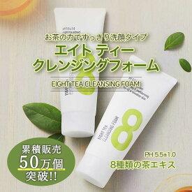 【コスパ◎】BOM クレンジングフォーム EIGHT TEA CLEANSING FOAM 150ml クレンジング 洗顔 洗顔フォーム 韓国コスメ コスメ