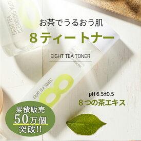 【コスパ◎】BOM EIGHT TEA TONER アルコールフリー 化粧水 基礎化粧品 韓国コスメ 韓国スキンケア