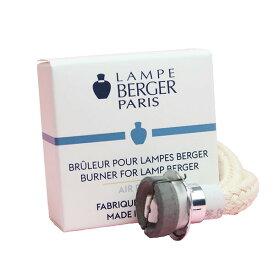 ランプベルジェ製 新型セラミックバーナー system 3C AIR PUR ランプベルジェ