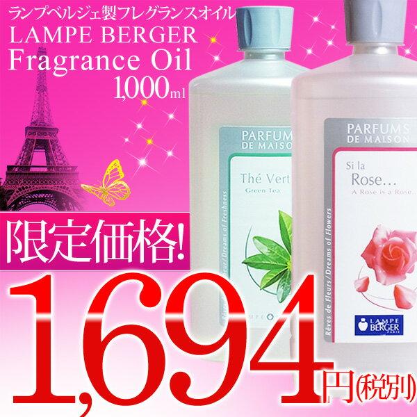 【正規品】ランプベルジェ アロマオイル 1000ml パート1│ランプベルジェ製│Lampe Berger│フレグランスオイル