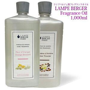 【正規品】ランプベルジェ アロマオイル 1000ml パート2│ランプベルジェ製│Lampe Berger│フレグランスオイル