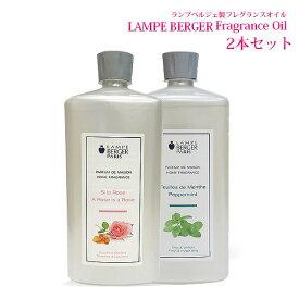 【正規品】ランプベルジェ アロマオイル 1000ml 2本セット
