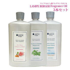 【正規品】送料無料 ランプベルジェ アロマオイル1000ml 3本セット