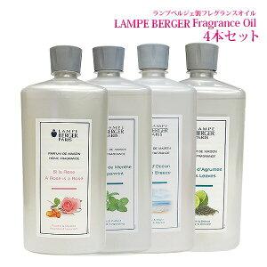 【正規品】送料無料 ランプベルジェ アロマランプ用アロマオイル 1000ml 4本セット