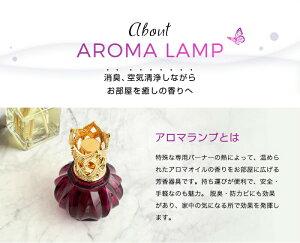 ランプベルジェ製アロマランプに使用可!ミニアロマランプとアロマオイル100mlセットミニミニお楽しみ袋