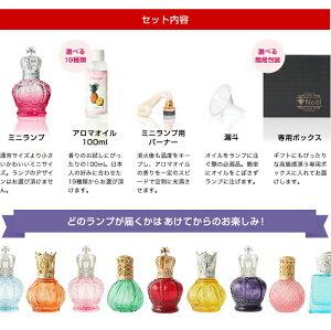 【あす楽対応】当店人気No1☆ありがとう市☆ミニミニお楽しみ袋♪【LAMPEBERGER】ランプベルジェオイルでもご使用できます。