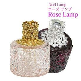 【店長SALE】【送料無料】ランプベルジェ製 アロマオイルも使用可!アロマランプ「ノエルランプ ローズ」