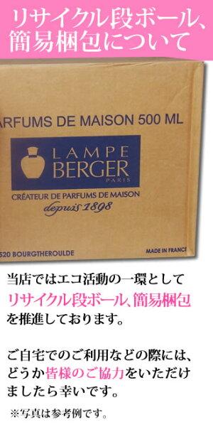 【正規品】ランプベルジェアロマオイル1000ml2本セット