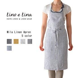 【送料無料、全色取扱い中】Lino e Lina リーノエリーナ リネンフルエプロン ミラ No.3 レディースメンズ おしゃれ