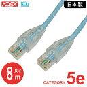 日本製LANケーブル NOEX つくば工場製造 O5e-UA08 8m 単線 カテゴリ5e 岡野電線製OKTP-E5-0.5X4P日本製ケーブル採用 …