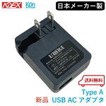 USBACアダプタ小型NOEX-AC510【送料無料】【在庫有】【新品】簡易包装品日本メーカー製国内メーカー製