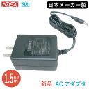 PSP 充電器 ACアダプター NOEX-AC523 PSP-1000・PSP-2000・PSP-3000対応アクセサリ充電器 ACアダプター 国内メーカー…