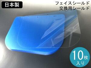 フェイスシールド 交換用シールド 10枚セット 日本製 フェイスガード 防塵・飛沫防止 花粉症対策 長野県の有限会社スワニー製造 MADE IN JAPAN 在庫有り