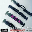 【送料無料】マスクストラップ 日本製 4セット 耳ガード イヤーガード 耳が痛くならない 痛くならない マスク バ…