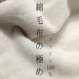 オールシーズン対応の化粧パフのような綿100%ブランケット140cm×200cm! 綿毛布 ブランケット 秋 冬 寝具 洗える 暖かい 柔らかい おすすめ かわいい おしゃれ あったか 新生活 シール織 シングル ギフト 贈り物