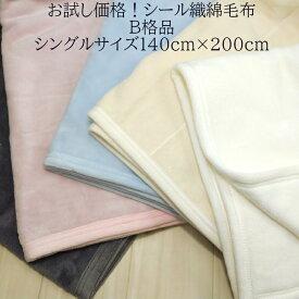 ワケありB格品 シール織綿毛布!!厳選した綿のブランケットです。日本製 毛布 シングルサイズ 軽量 洗える 綿100%