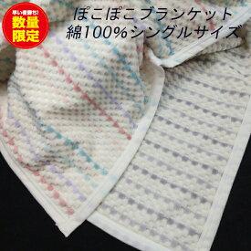 COTTON100%!ふわっ、もこっ、コットンのよさを表現したシール織綿毛布!140cm×200cmシングルサイズやわらかいブランケット