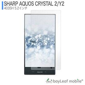 AQUOS CRYSTAL 2 Y2 403SH アクオスクリスタル2 強化ガラスフィルム 液晶保護 旭硝子製 飛散防止 硬度9H ラウンドエッジ 0.3mm